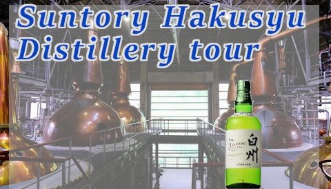 Suntory_Distillery_tour